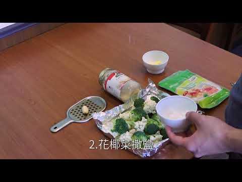 氣炸鍋也能輕鬆做聖誕大餐 - 焗烤花椰菜