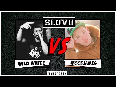 SLOVO | Хабаровск - 1 сезон, топ-8 | Wild White vs JesseJames