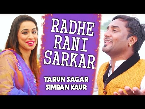 RADHE RANI SARKAR RADHA KRISHNA BHAJAN BY TARUN SAGAR, SIMRAN KAUR I FULL VIDEO SONG
