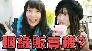 【遊記】月老一日遊?月老奶茶販賣機、還有扭蛋!【Ryo】(CC字幕)