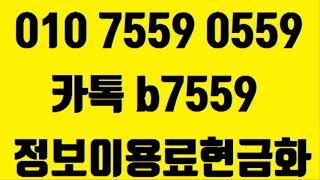 정보이용료현금화/정보이용료매입/총알티켓/H.P:O1O7…