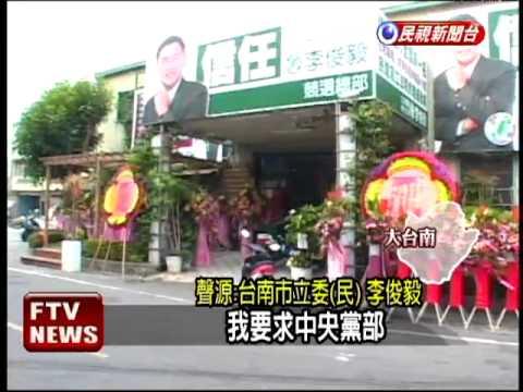 民調落敗 李俊毅:無法祝福-民視新聞