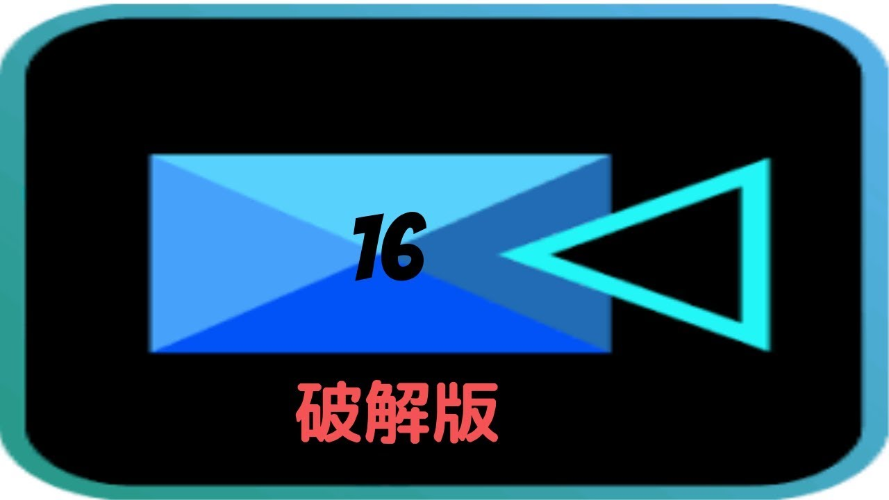 威力 导演 破解 版 2019