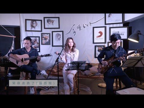 黃妍 Cath Wong - 笑容迷路了(國語版)Live @《貪睡的人》午間補眠新曲發佈會