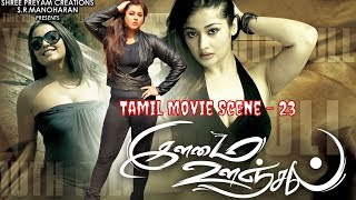 Ilamai Oonjal Tamil  movie | Romantic Thriller Tamil Movie Scene - 23  | Shivani, Sumithra,