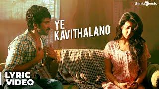 Marakatha Mani | Ye Kavithalano Song with Lyrics | Aadhi, Nikki Galrani | Dhibu Ninan Thomas