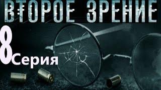 Второе зрение. Серия 8/ 2016 / Сериал / HD 1080p