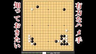 【囲碁】目外しの有力なハメ手 (An esoteric joseki 2)