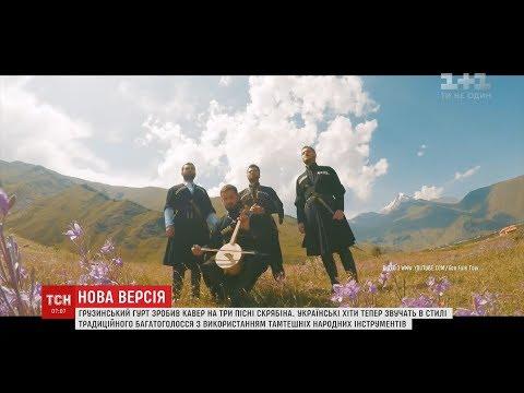 Грузинська група Geo Folk Tour зробила кавер на пісні Скрябіна
