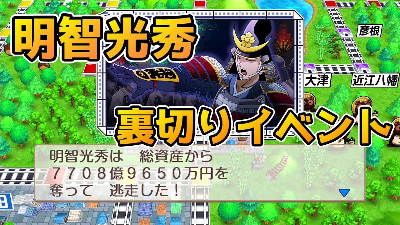 鉄 switch 歴史 ヒーロー 桃