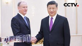 [中国新闻] 习近平会见俄罗斯联邦安全会议秘书帕特鲁舍夫 | CCTV中文国际