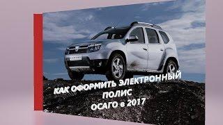 видео Альфа-Страхование ОСАГО автомобиля онлайн: купить полис, условия