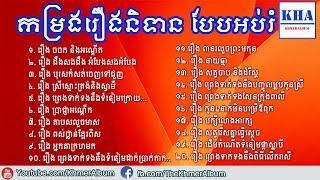Traditional Khmer Legend Collecton - កម្រងរឿងព្រេងនិទានខ្មែរ បែបអប់រំ ភាគទី៥