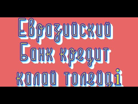 ЕвразийскийБанк кредит қалай төлейді