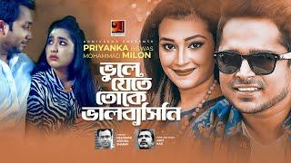 Bhule Jete Toke Bhalobashini Muhammad Milon n Priyanka Biswas Mp3 Song Download