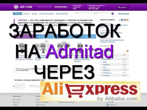 ЗАРАБОТОК НА Admitad  через сайт Aliexpress.Заработок в интернете .