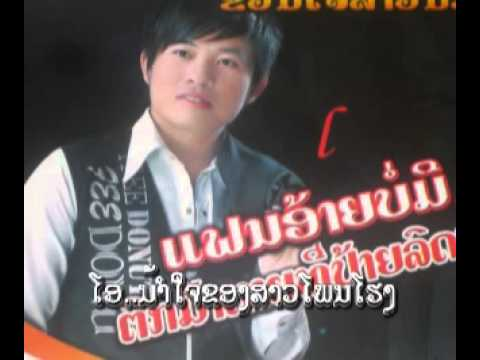 lao music ສາວເມືອງໂພນໂຮງ:ປຣາໂດ ໂຮເຕັນ/prado  HoTen