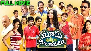 Latest Telugu Fake Love Movie 2021 || New Released movies || Latest Movies 2021