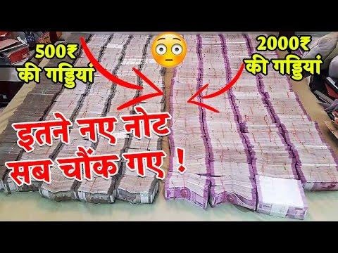 देखिये Noida में मिले इतने सारे नए नोटों की गड्डियां ! आयकर अधिकारी भी भौंचक्के