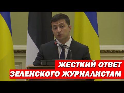 Зеленский ЖЕСТКО высказался на счет выборов на Донбассе