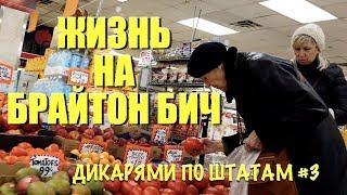 ДИКАРЯМИ по ШТАТАМ #3 Между СССР и Америкой [4K]