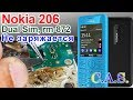 Nokia 206 Не заряжается индикацию заряда показывает mp3