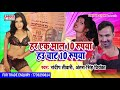 #sandeep tewari #antrashing #bojpurisongs/Dori chat 10 rupes/ oth Lalu chat । Hit song antra Singh