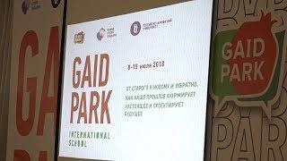 GAIDPARK-Армения 2018