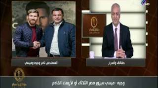 بالفيديو.. ميسي في مصر الأسبوع المقبل