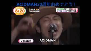 SAI ACIDMAN 20周年ライブ ACIDMAN20周年おめでとう! これからもよろし...