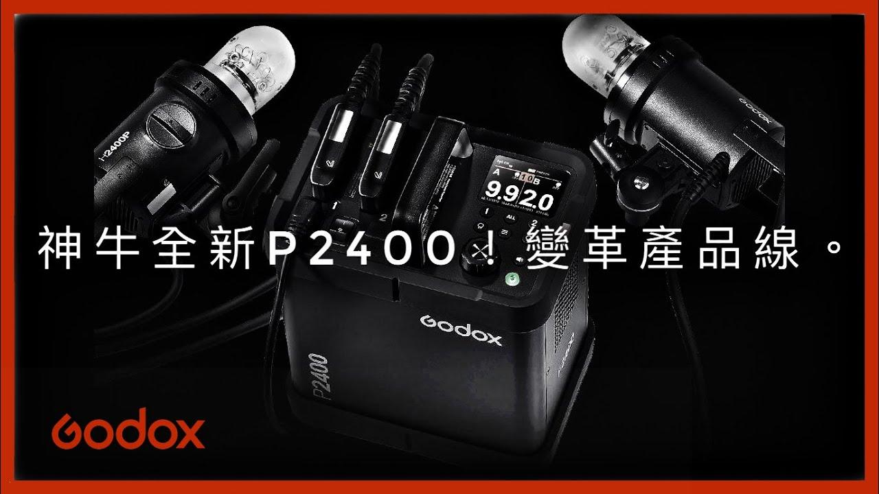 全新神牛 GODOX P2400 PACK!!!!!