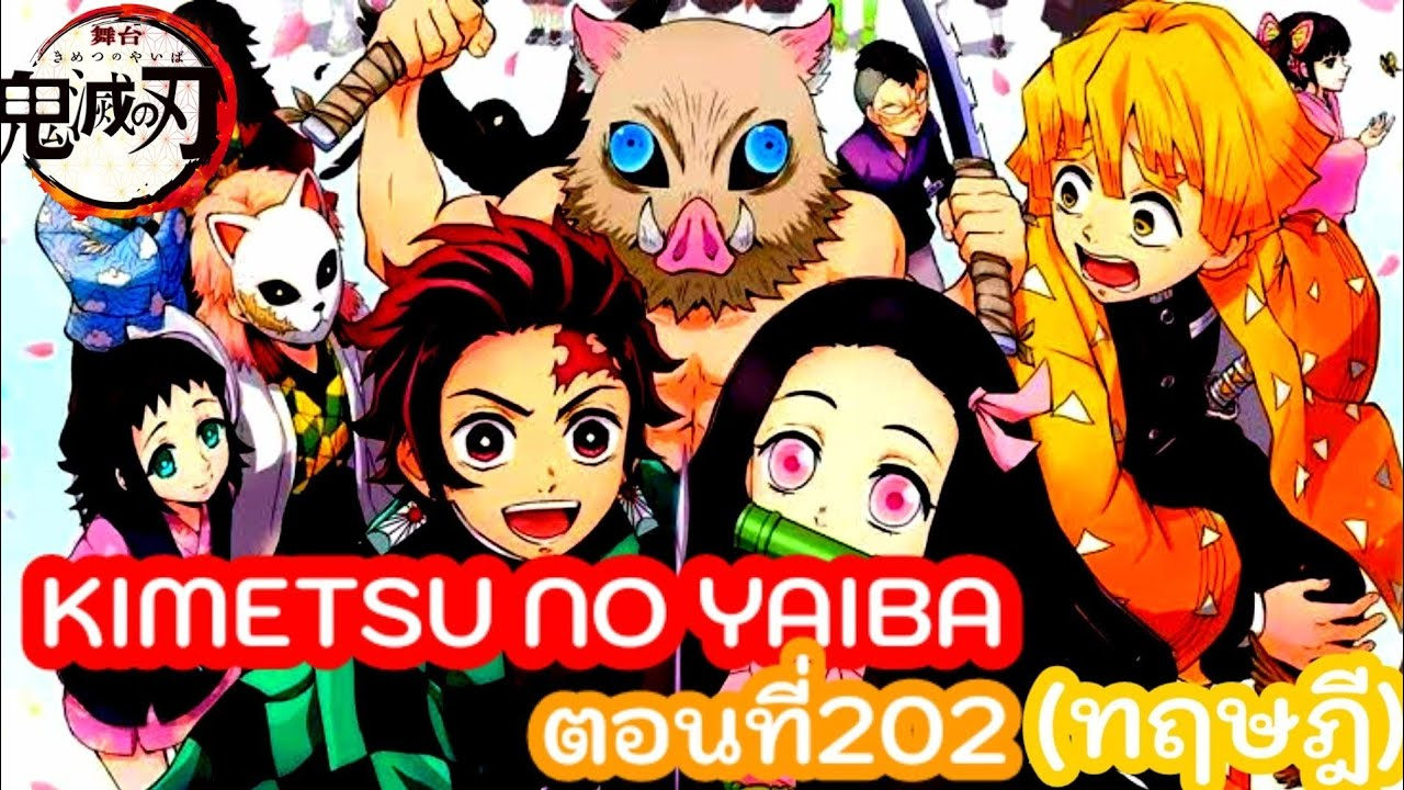 Kimetsu No Yaiba: ตอนที่202👹(ทฤษฎี+มโน)