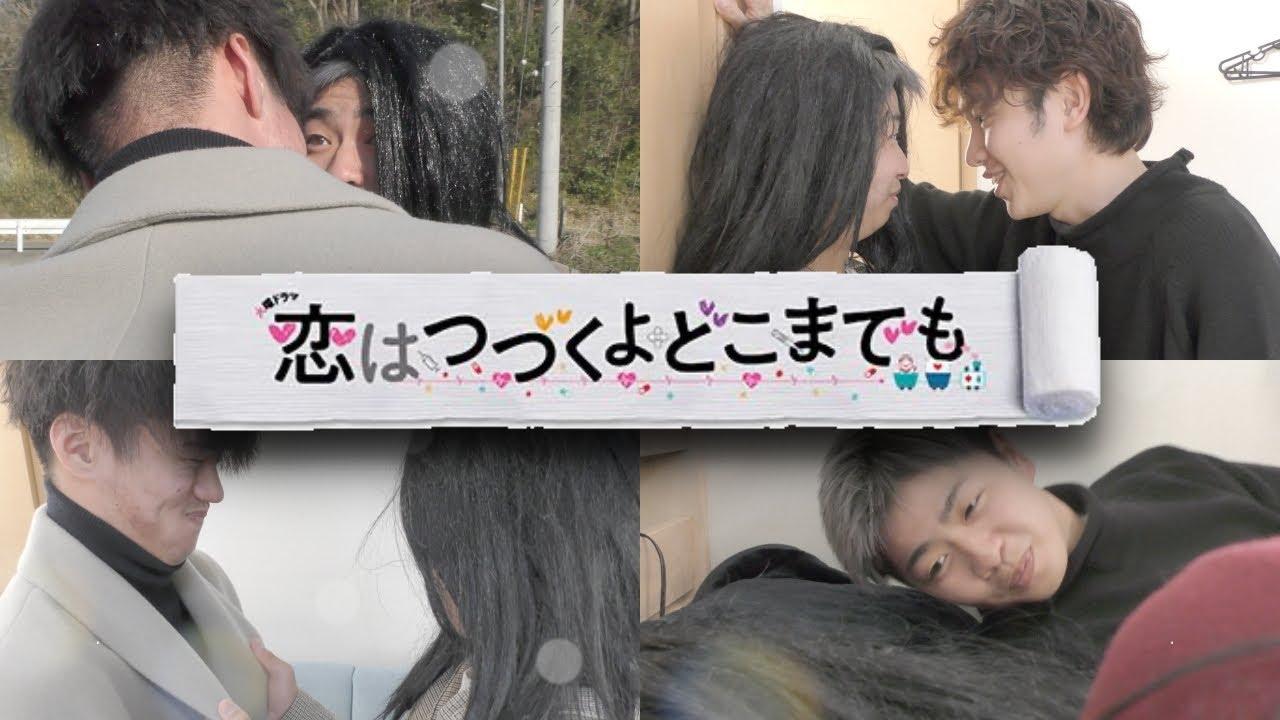 つづ キスシーン 恋