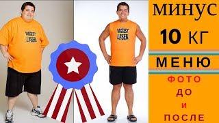 Как быстро похудеть на 10 кг! Фото до и после похудения! Вдохновляйтесь!