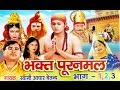 Download Bhakat Puran Mal | भक्त पूरन मल  | Hindi Natak Kissa Musical Story MP3 song and Music Video