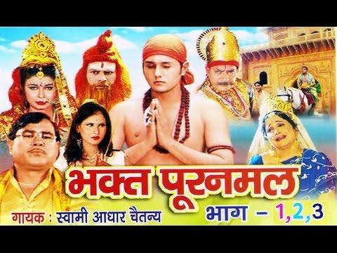 Bhakat Puran Mal | भक्त पूरन मल  | Hindi Natak Kissa Musical Story
