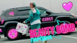 Катя Адушкина - Beauty Bomb ПАРОДИЯ