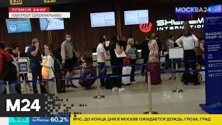 Фото Очереди образовались в аэропорту Шереметьево - Москва 24