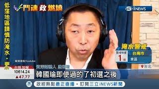 韓市長愛上造勢!? 一場接一場媒體人接連開砲 唐湘龍批韓如\
