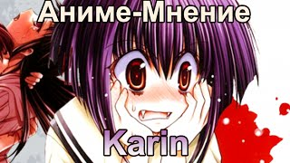 �����-������ 017 \ Karin \ ����� by Orb_Master