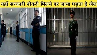 ऐसा देश जहाँ सरकारी नौकरी मिलने पर जेल जाना पड़ता है || Top 20 Random Fun Facts