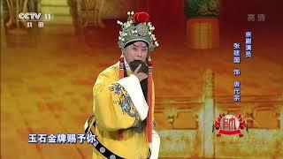 [梨园闯关我挂帅]河北梆子《打金枝》选段 演唱:张建国| CCTV戏曲