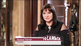 Наталья Толстая Любовные страсти звёзд 10 самых