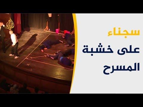 نزلاء السجون التونسية.. أبطال على مسرح قرطاح  - 13:54-2018 / 12 / 17