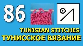 Уроки тунисского вязания    Tunisian crochet lesson  86