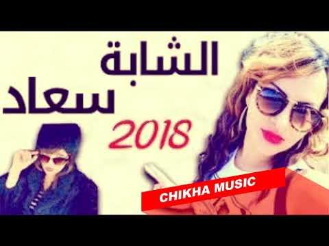 القنبلة المنتظرة للشابة سعاد عشقي او gاع العالم Hichem Smati Avec Cheba Souad BY CHIKHA MUSIC   YouT