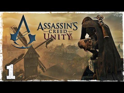 Смотреть прохождение игры Assassin's Creed: Unity. Dead Kings DLC. #1: Павшие короли.