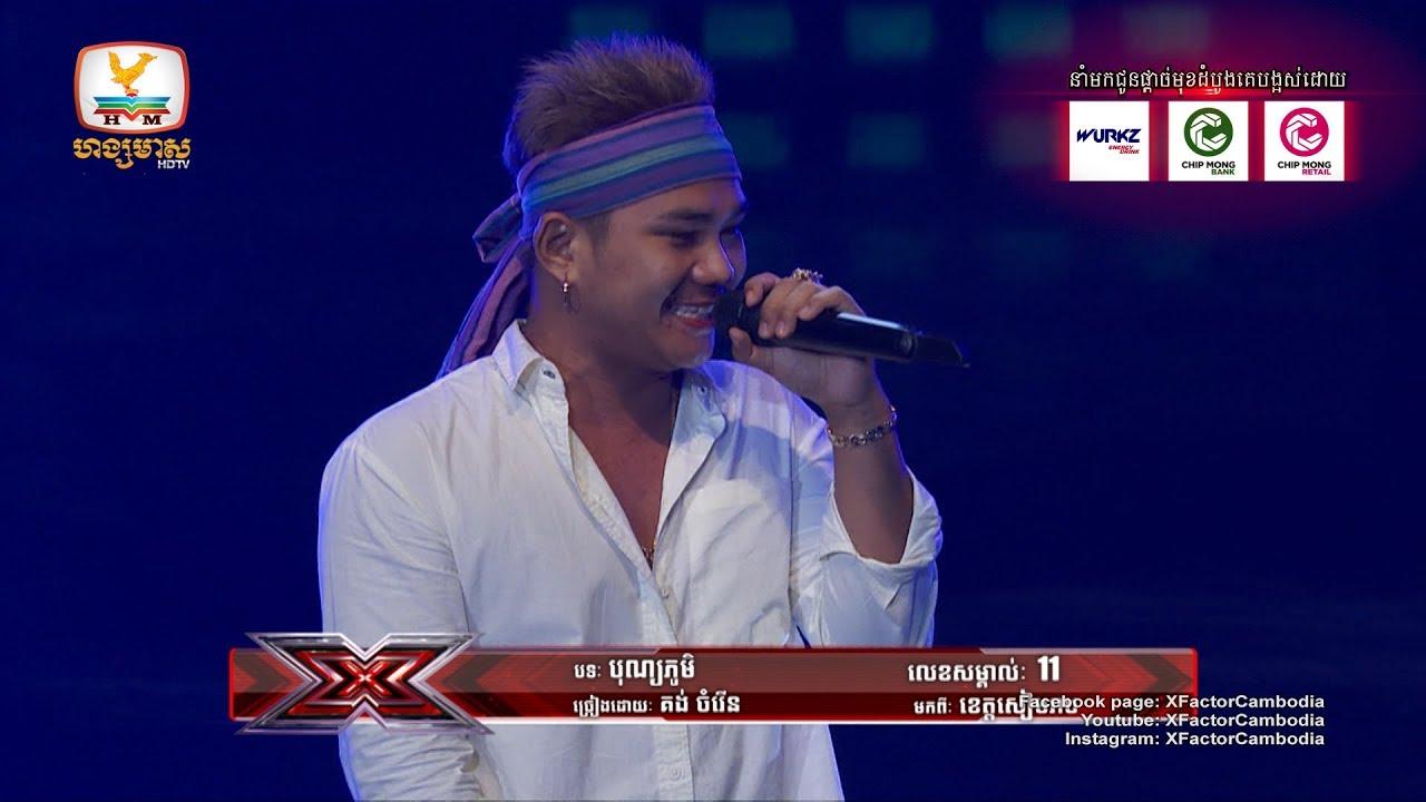 មួយបទនេះ ចំរើន ដូចជាថ្នឹកដល់ហើយ  - X Factor Cambodia - Live Show Week 4