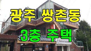 부동산경매 - 광주 서구 쌍촌동  3층주택