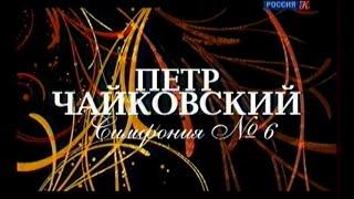 Скачать П И Чайковский Симфония 6 СО МТ В Гергиев БЗК 9 й МПФ 2010